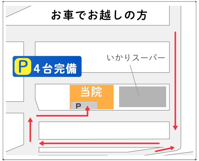 天野整形 地図 駐車場